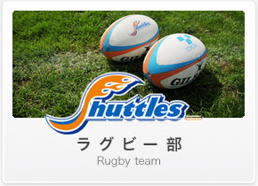 RUGBY Team - ラグビー部